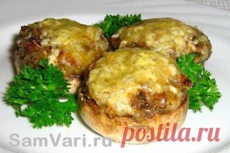 Фаршированные грибы (шампиньоны), запеченные в духовке. Рецепт с фото. Закуска из грибов.