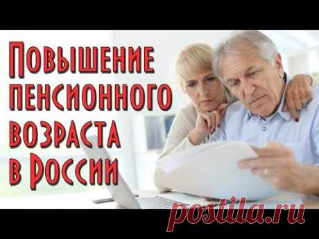 Путин подписал закон о повышении пенсионного возраста в России | Кому и зачем нужна была эта реформа - YouTube