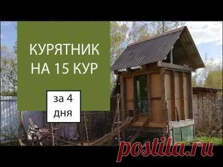 Хроники строительства курятника | Евгений Столев