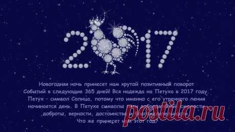 Гороскоп на 2017 год для вас, друзья! - YouTube