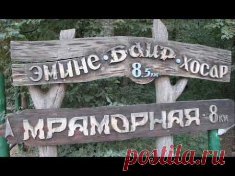 Как проехать к пещере Мраморная в Крыму
