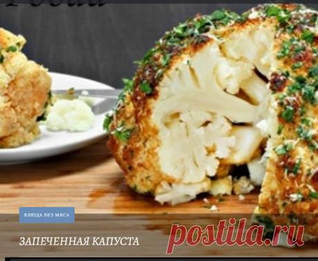 ЗАПЕЧЕННАЯ КАПУСТА — love Story Food