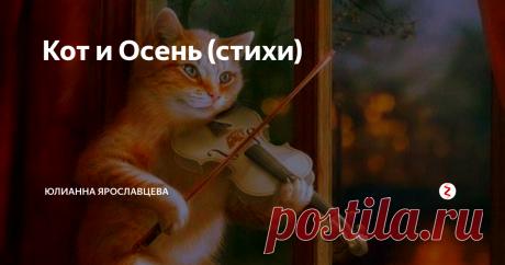 Кот и Осень (стихи) На скрипке рыжий Кот играл, А Осень тихо подпевала, Листвою жёлтою шурша, Дождинки мокрые кидала..