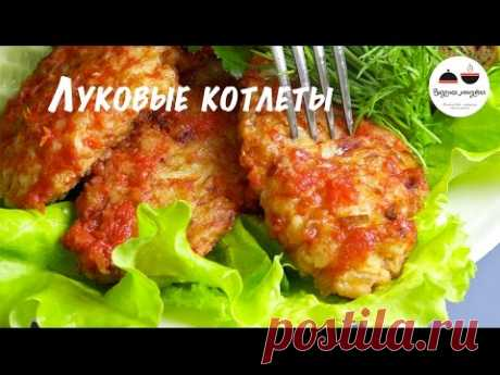 Луковые котлеты. На вкус как с мясом! Простейший рецепт Onion fritters - YouTube