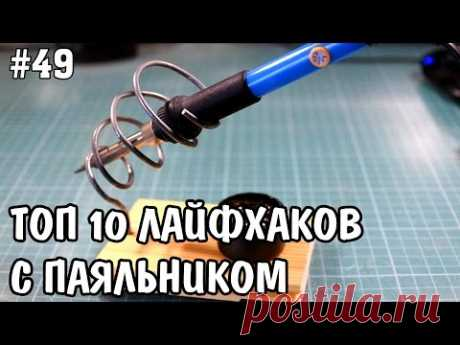 TOP 10 LAYFHAKOV With the SOLDERING IRON + soldering homemade products