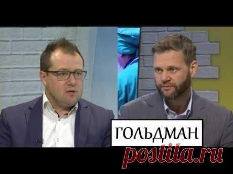 Глава Goldman Group Роман Гольдман. Интервью