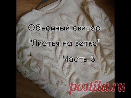 """Объёмный свитер """"Листья на ветке""""/Часть 3"""