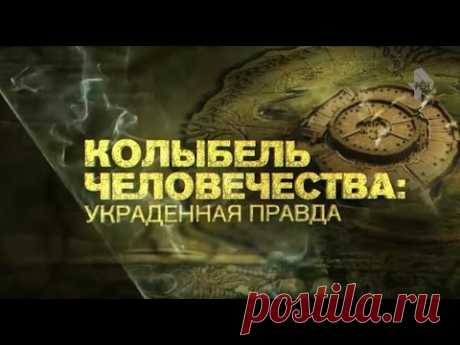 Колыбель человечества: украденная правда. РЕН-ТВ