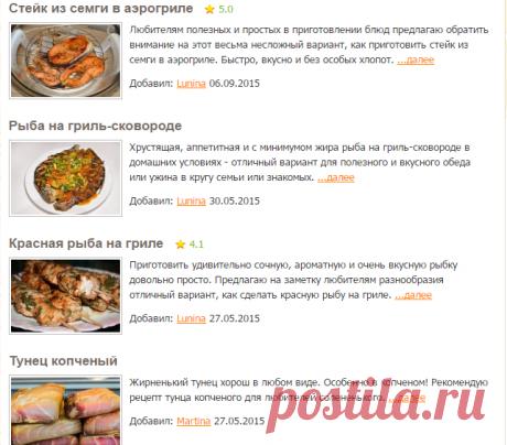 Рыба на гриле - рецепты с фото на Повар.ру