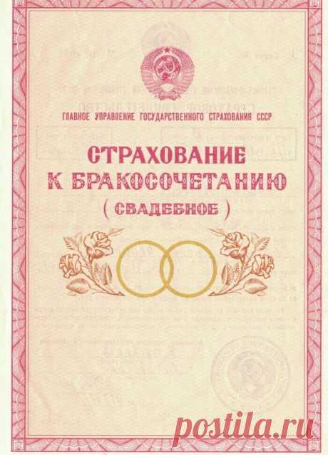 А Вы получили в 2020 году компенсацию за страховые советские взносы до 1 января 1992 года? | Анастасия Справедливая | Яндекс Дзен