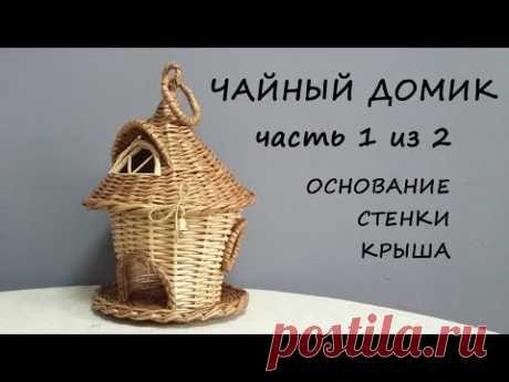 Чайный домик из газетных трубочек. Часть 1