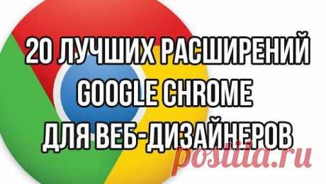 20 лучших расширений Google Chrome для веб-дизайнеров  1. iMacros для Chrome Расширение iMacros для Chrome позволяет записывать действия и сохранять их.  2. Font Playground Font Playground позволяет экспериментировать с локальными шрифтами на активных веб-страницах.  3. What Font Какой шрифт они используют? Расширение Chrome What Font может вам это показать!  4. Yslow YSlow подскажет вам, что замедляет показ страницы.  5. Web Developer Расширение Chrome Web Developer предо...