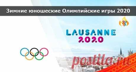 Зимние юношеские Олимпийские игры 2020: где пройдут, программа
