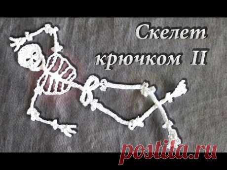 Как связать Скелет Крючком на Хеллоуин Часть II | Вяжем на ХЭЛЛОУИН