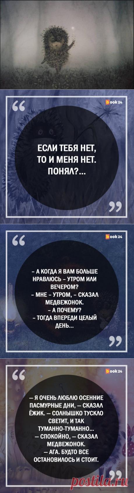 «Если тебя нет, то и меня нет»: 6 трогательных цитат из «Ёжика в тумане» | В темпі життя