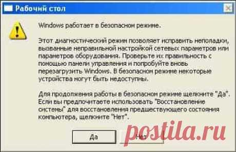 Как выйти из безопасного режима в Windows 10, 8,7 | Будни технической поддержки