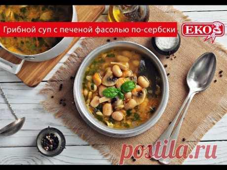 Грибной суп с фасолью по-сербски