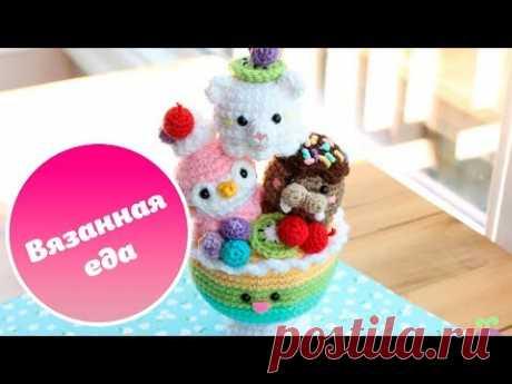 вязание для кукол - вязаная еда #2