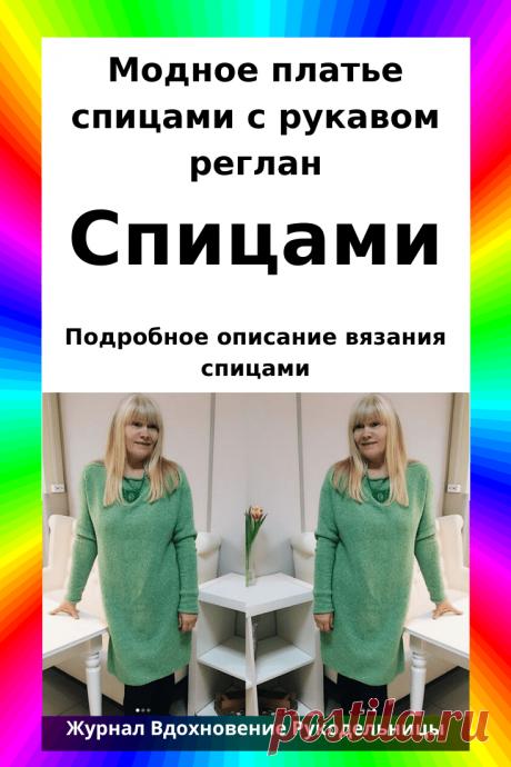 Модное платье спицами с рукавом реглан (Вязание спицами) – Журнал Вдохновение Рукодельницы