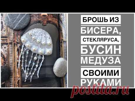 Брошь из бисера и бусин Медуза | как сделать брошь своими руками | beads brooch jellyfish