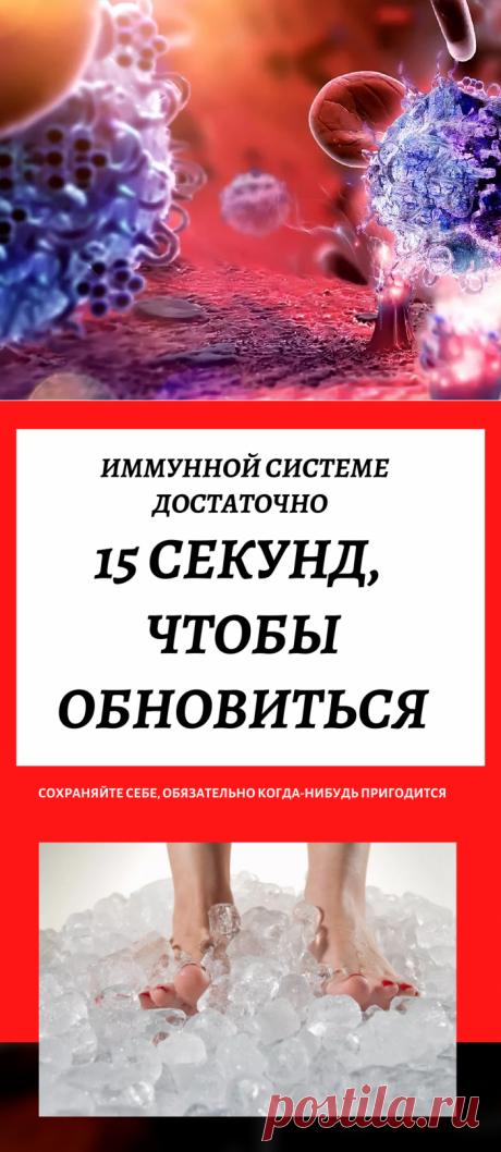Методика Бубновского: иммунной системе достаточно 15 секунд, чтобы обновиться...