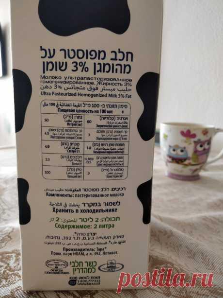 Жирное молоко - может спасти от диабета? | Советы израильского кардиолога | Яндекс Дзен
