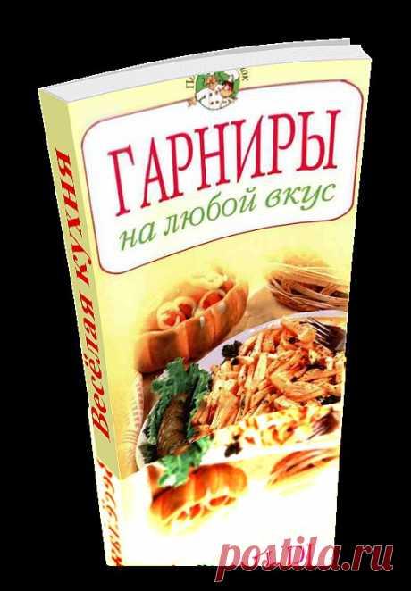 Гарниры на любой вкус. Сборник уникальных рецептов приготовления различных блюд. Книга сделана автором доски в формате 3D - эффект перелистывающих страниц. Читаем онлайн.