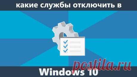 Как отключить некоторые ненужные службы Windows 10.