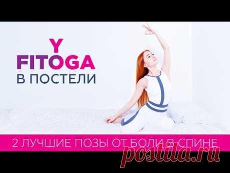 FITOYOGA В ПОСТЕЛИ | 2 лучшие позы от боли в спине | Фитнес и йога дома для начинающих