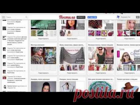 My channel on Postila!