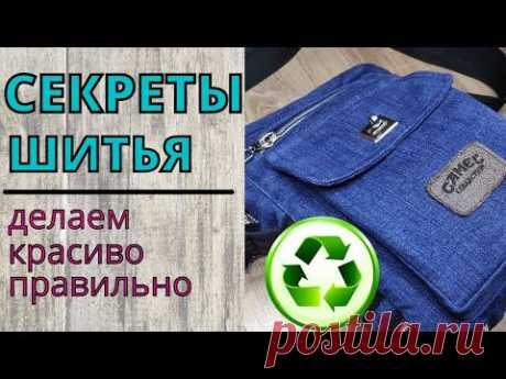 Как правильно, красиво и аккуратно оформить объёмный карман с клапаном/old jeans/pocket