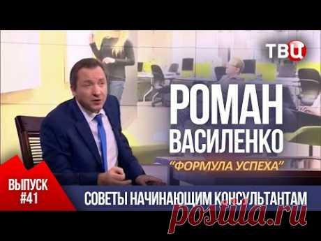ВЫПУСК 41: Советы начинающим консультантам (Роман Василенко для телеканала ТВЦ)