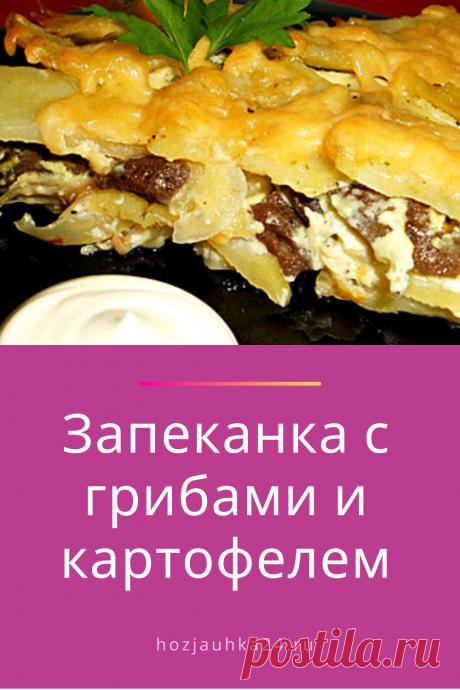 Вкуснейшая запеканка! Сочетание грибов, сметаны, сыра и картофеля — это просто необыкновенно! Такую запеканку буду делать не один раз.