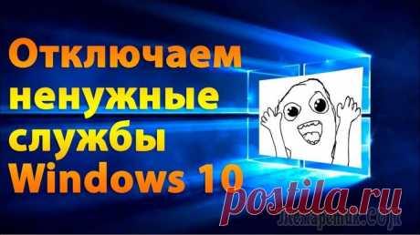 Какие службы Windows 10 можно отключить, чтобы ее ускорить Ни для кого не секрет, что в Windows встроены сотни разнообразных служб, отвечающих за работу различных устройств и функций (например, диспетчер печати, факс, обновление ОС и т.д.). Причем, большинств...