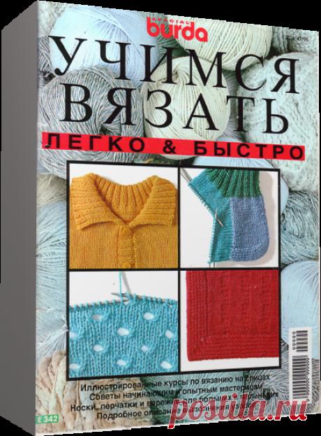 Супер журнал по вязанию - очень нужный и полезный