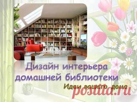 Дизайн интерьера домашней библиотеки идеи для вашего дома