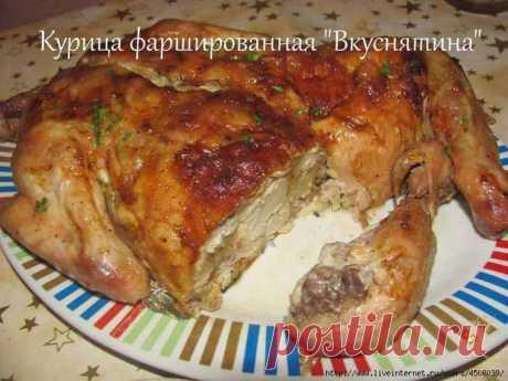 "Курица фаршированная ""Вкуснятина""."