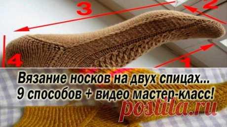 Вязание носков на двух спицах… 9 способов + видео мастер-класс! Если в доме есть только две спицы — это не повод оставаться без вязаных носков!