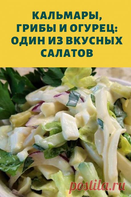 Этот салат с кальмарами – один из самых вкусных. Все благодаря идеальному сочетанию продуктов.