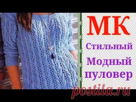 Стильный,модный и красивый узор спицами для ажурного пуловера.