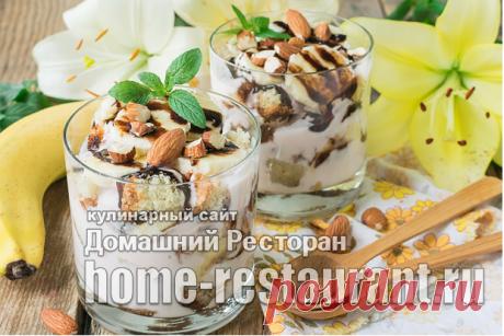Трайфл с бананом и шоколадом - Домашний Ресторан