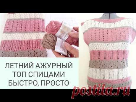 ЛЕТНИЙ ТОП СПИЦАМИ БЫСТРО И ПРОСТО/ SUMMER TOP