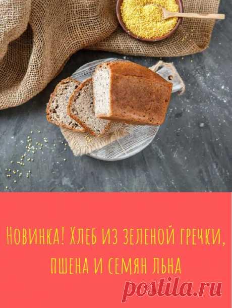 Новинка! Хлеб из зеленой гречки, пшена и семян льна