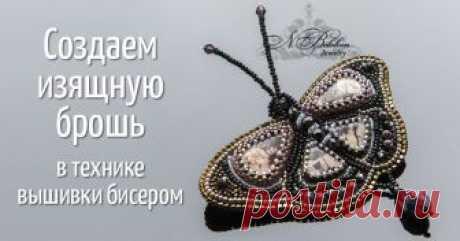 Мастер-класс: вышивка бисером 'Брошь-бабочка экзотическая' Для работы я подобрала из своей коллекции камней яшму зебру (2 каплевидных крупных кабошона) и яшму экзотическую (2 треугольных нижних кабошона), они похожи по цвету и рисунку.