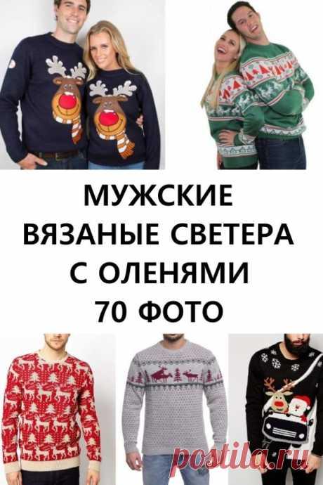 Теплый вязаный свитер с оленями мужской. Разнообразие зимней мужской одежды заставляет не единоразово задумываться, что же купить, чтобы выглядеть стильно. Различные вязаные свитера могут запутать вас еще больше. Нужно отметить, что купив свитер с оленями сложно прогадать. #мода #мужскаямода #свитера #мужскиесвитера #мужскиевязаныесвитера #свитерасоленями