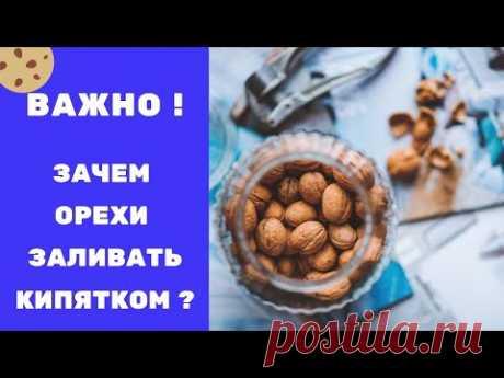 Орехи - ПОЛЬЗА И ВРЕД ! Зачем заливать кипятком?