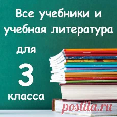 Все учебники и пособия для 3 класса! Выбрать и заказать можно здесь - fas.st/3W6KY3 . Бесплатная доставка по России! Учебники, рабочие тетради, тесты, прописи, решебники, проверочные работы для 3 класса!