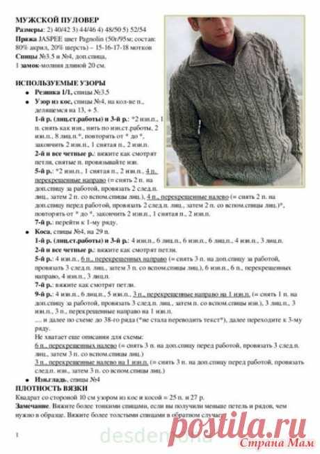 Мужской свитер, спицы + описание. - Вязание - Страна Мам