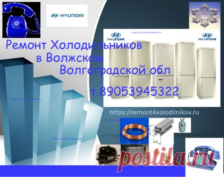 ~-^`^`Раздел главной страницы `^`^-~ — ремонт холодильников