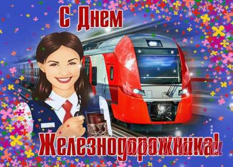 Картинки День Железнодорожника | ТОП Картинки